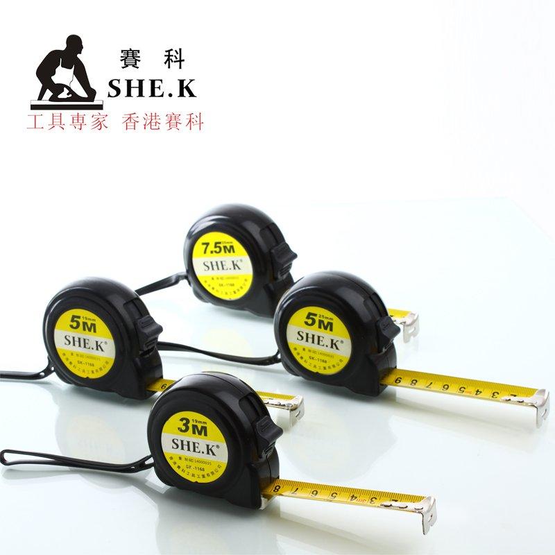 賽科3米 5米 7.5米 鋼卷尺 公英制卷尺 測量拉尺盒尺量尺SK-1168 W330-190814[353109]