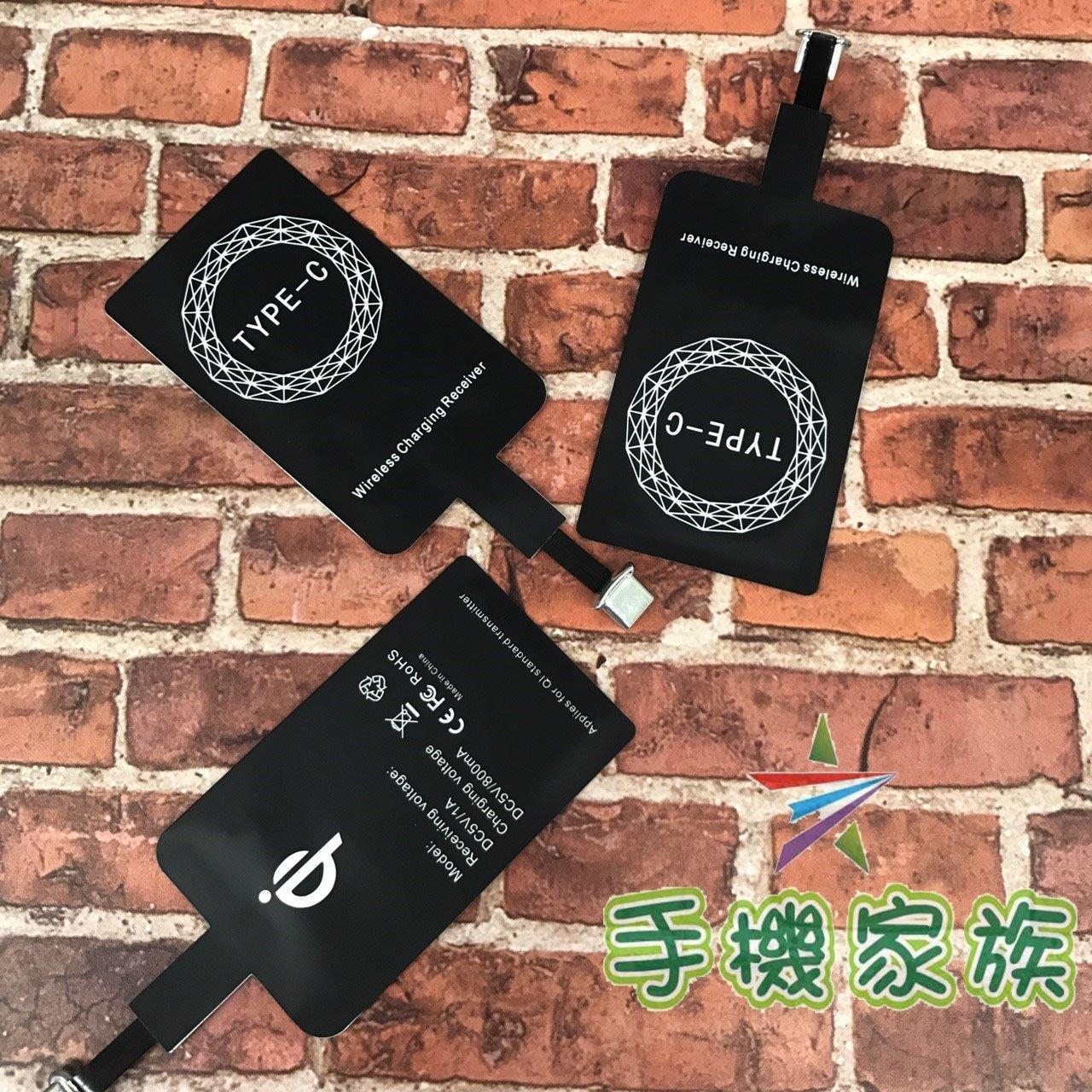 無線充電接收貼片 安卓V8孔/安卓V8孔(反)/TYPE-C孔