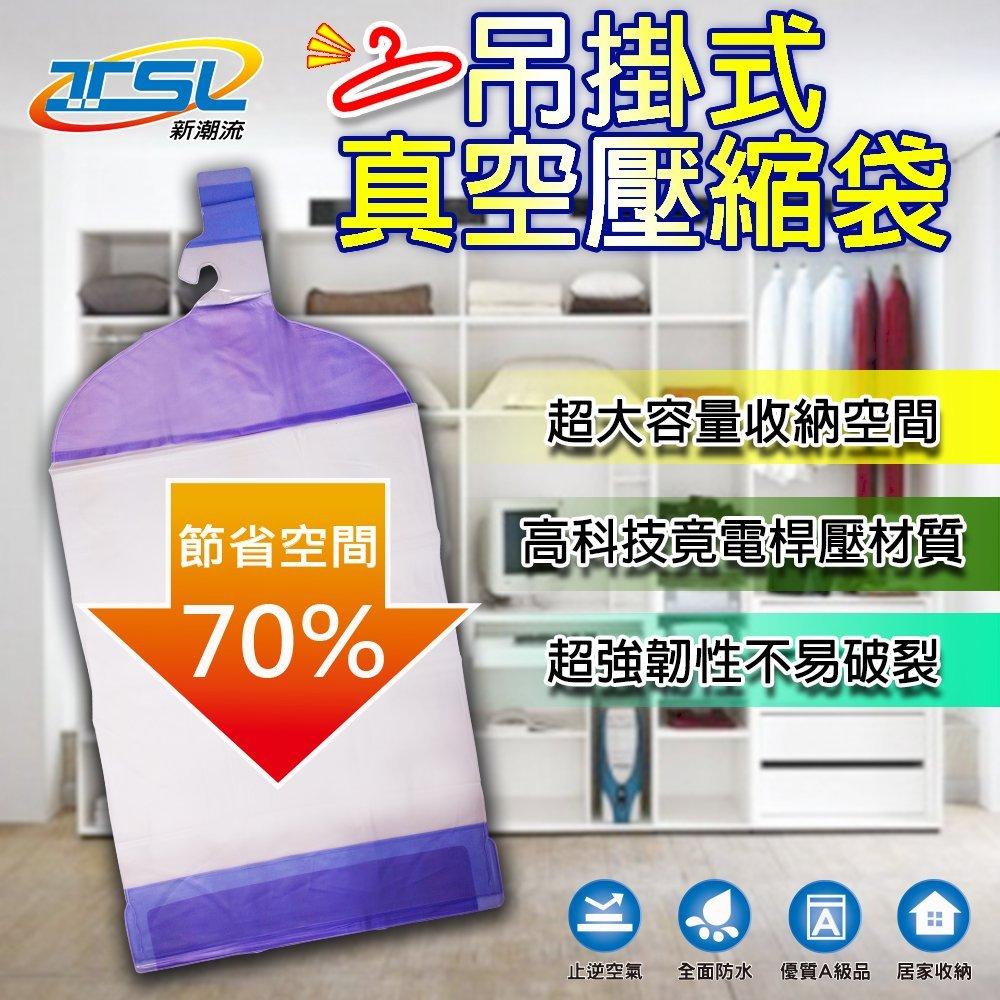 衣麗特-新潮流『吊掛式真空壓縮袋』TSL-512