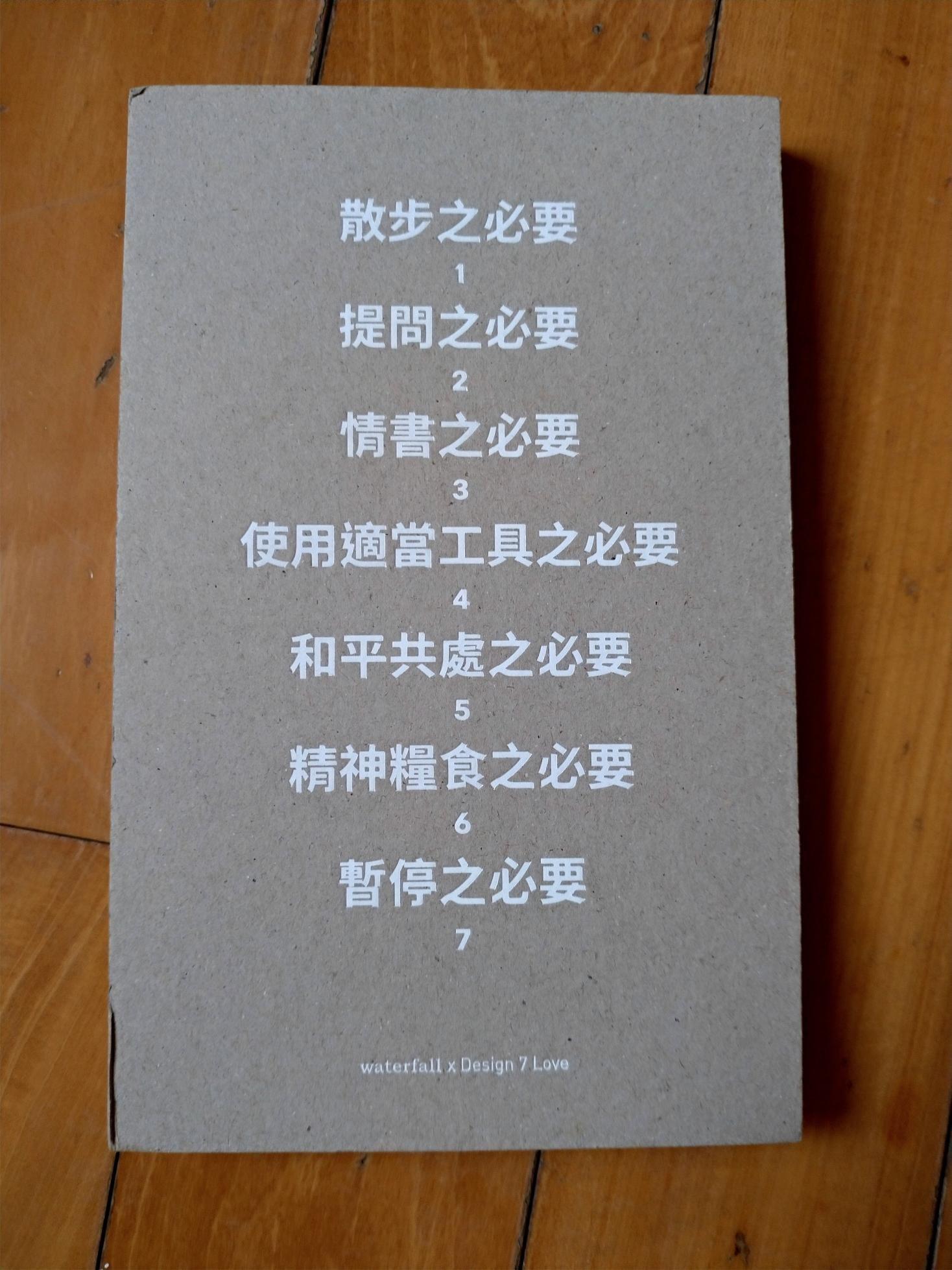 相愛的七種設計 特別設計限量版電影影像書