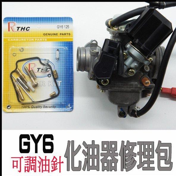 GY6 化油器修理包 可調油針 豪邁 迪爵 風雲 悍將 奔騰 三冠王 阿帝拉 G3 G4 G5 發財 高手 如意 心情