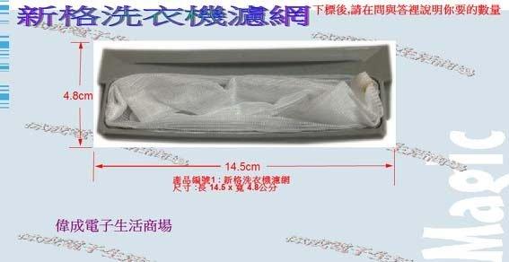 【偉成】新格洗衣機濾網/適用機種:SNW-1235G/SNW-1239B/SNW-1436G/SNW-1439G