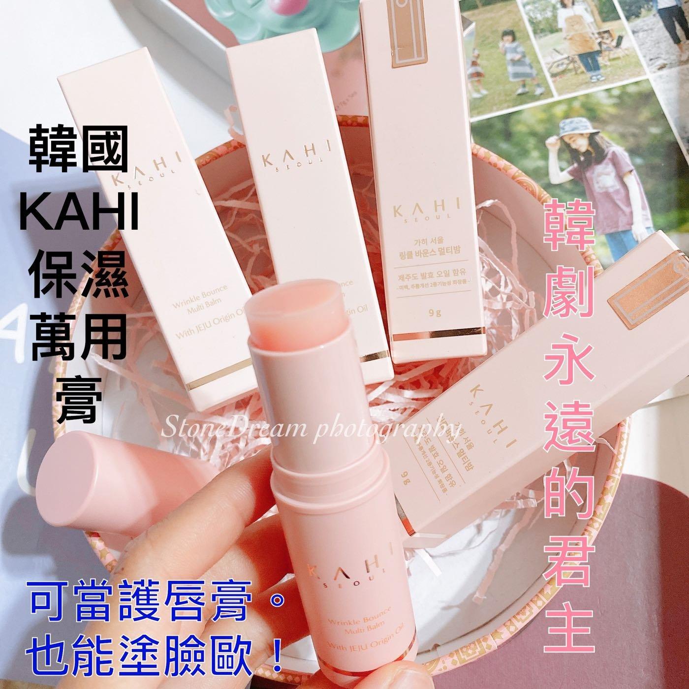《現貨》??韓國KAHI保濕萬用膏 金高銀代言 The king 永遠的君主 護唇膏 保濕萬用膏 妝前膏