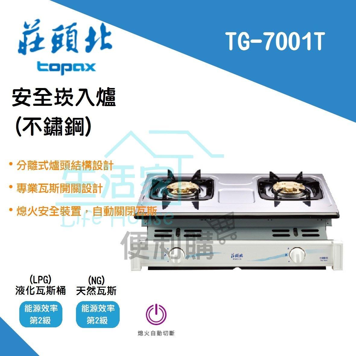 【 家便利購】《附發票》莊頭北 TG-7001T 安全二口 崁入爐(不鏽鋼) 分離式爐頭 瓦斯爐
