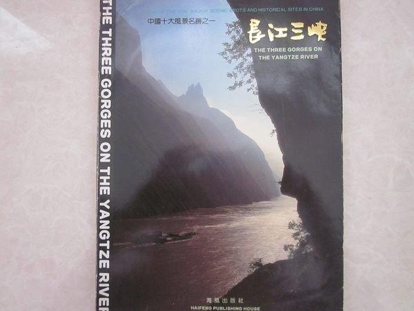 2*【攝影 畫冊#】長江三峽(中國十大風景名勝之一)絕版