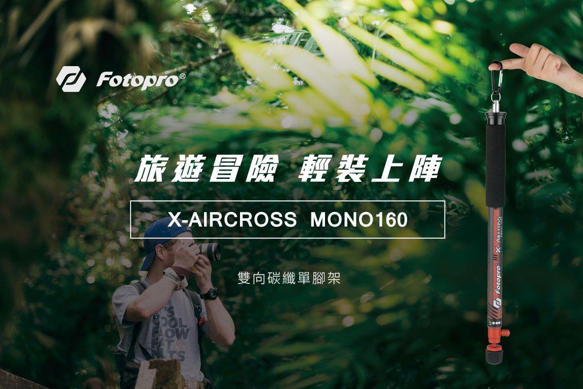 『e電匠倉』FOTOPRO X-AIRCROSS MONO 160 多功能靈活單腳架 旅遊 登山 碳纖維 攜帶方便 霧面