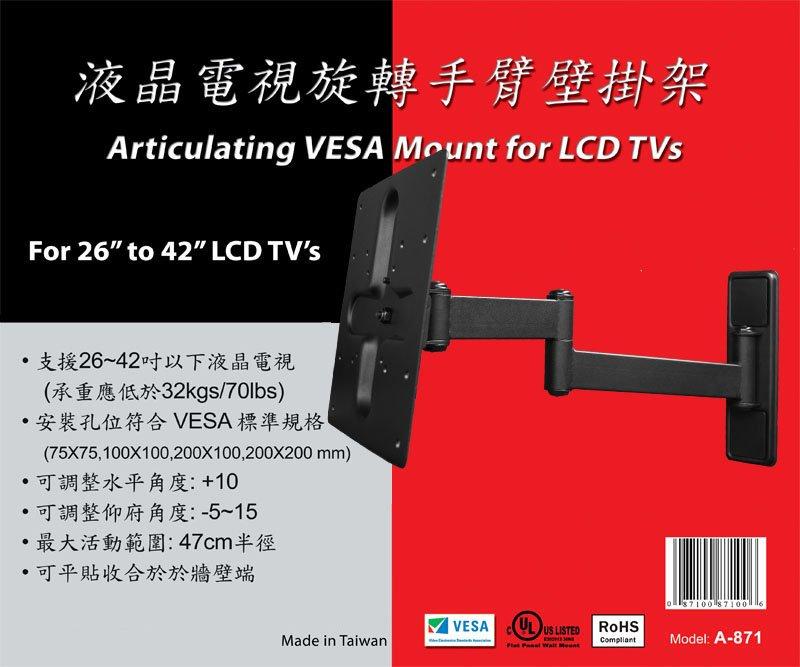 適合餐廳居家公共場合轉角 液晶電視旋轉180度二節式伸縮型壁掛架(台灣外銷品)