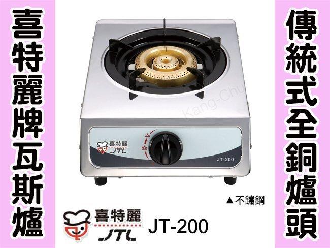 【康廚網】喜特麗-JT-200☆套房火鍋泡茶營業用☆銅爐頭☆傳統式單口小型瓦斯爐☆不鏽鋼框體☆ 含☆