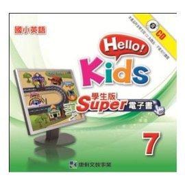 康軒版國小英語Hello Kids 7 學生用電子書