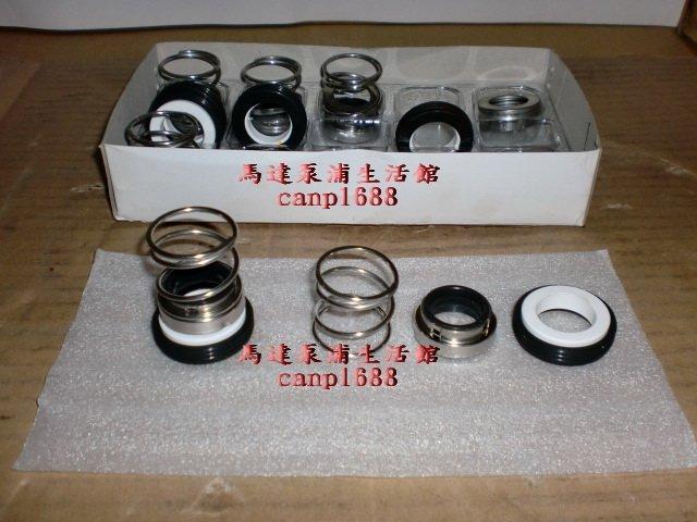 馬達油封 機械軸封 水封 12mm 各式規格可供詢問 KQ200 KQ400 TQ200 TQ400 TS400