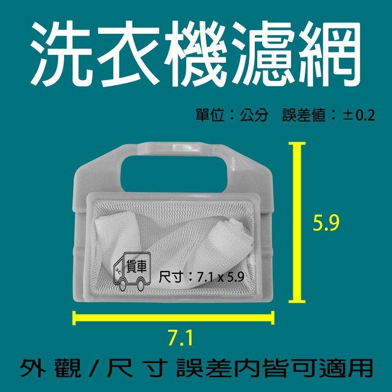 聲寶洗衣機濾網 WMA-105S ES-105V ES-753 WMA-106F 聲寶濾網 聲寶洗衣機過濾網