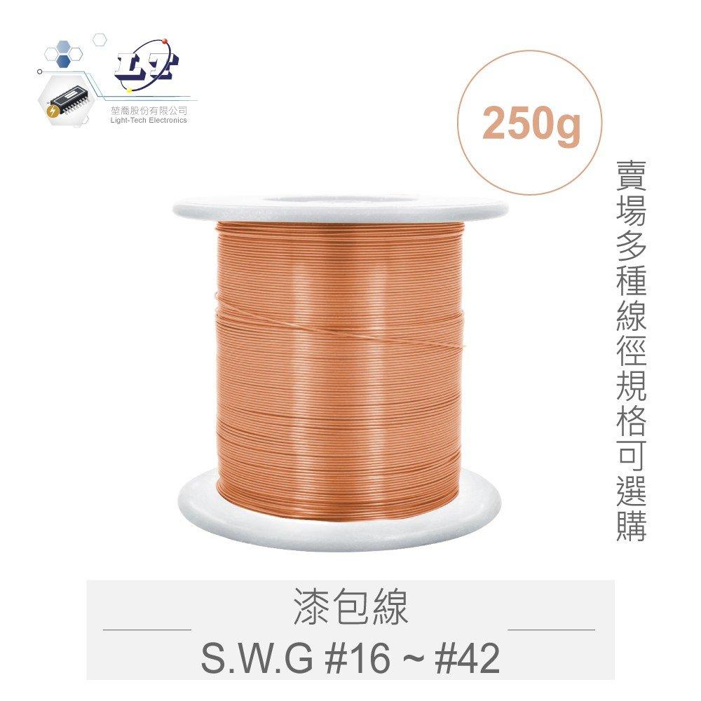 『堃邑Oget』(250g)漆包線 S.W.G #16 ~ #42 直徑 0.10mm ~ 1.6mm 跳線 實驗 馬達
