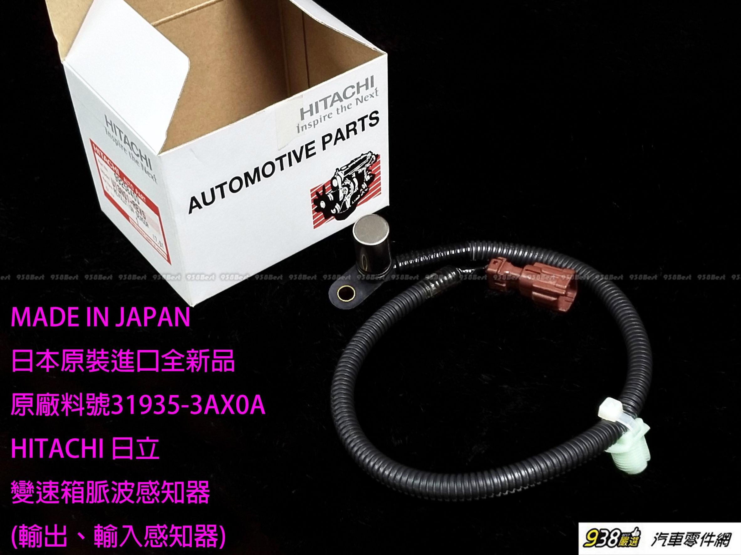 938嚴選 日本製 TIIDA SENTRA 180 N16 M1 變速箱感應器 變速箱感知器 脈波感知器感應器 路碼表