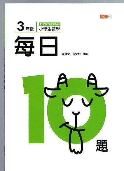【JC書局】捷英出版 國小 每日10題數學 三年級 3年級