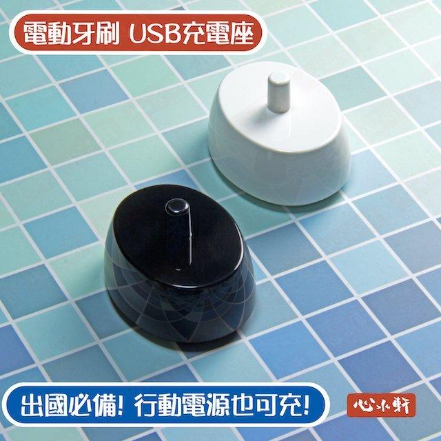 心水軒 出國出差  USB 旅行便攜收納式充電座 歐樂B 德國百靈Oral B 高速旋轉電動電動牙刷 3D系列
