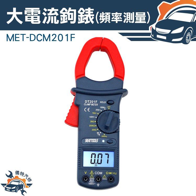 『儀特汽修』三用電流頻率鉤錶 非接觸測量 交流電流 直流電壓 MET-DCM201F