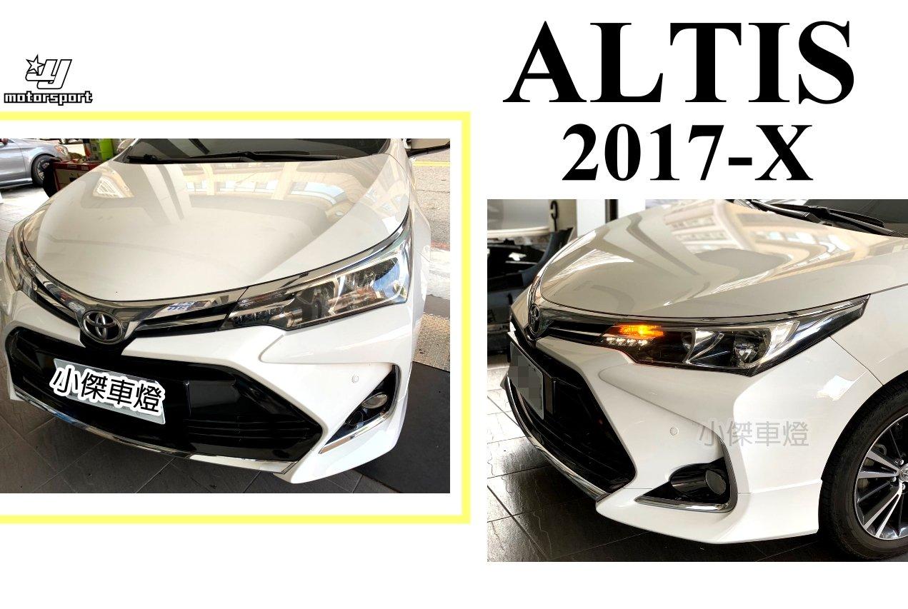 小傑車燈精品--全新 ALTIS 17 18 2017 2018 11.5代 一般版 改 X版前保桿 空力套件 含烤漆