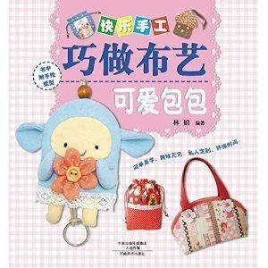 88【 藝】快樂 巧做布藝:可愛包包
