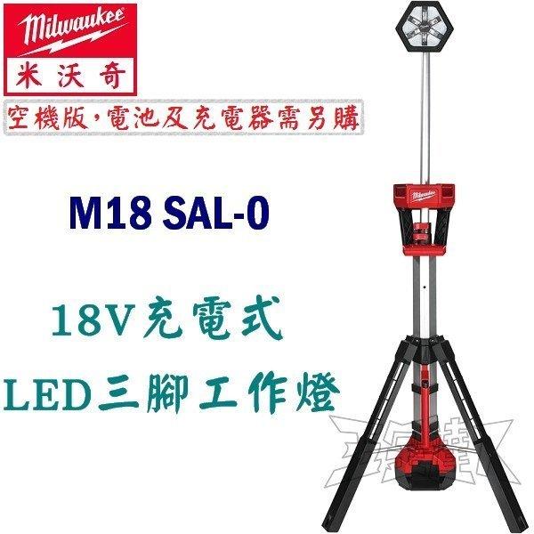 【五金達人】Milwaukee 米沃奇 M18 SAL-0 18V鋰電池充電LED三腳工作燈 空機版