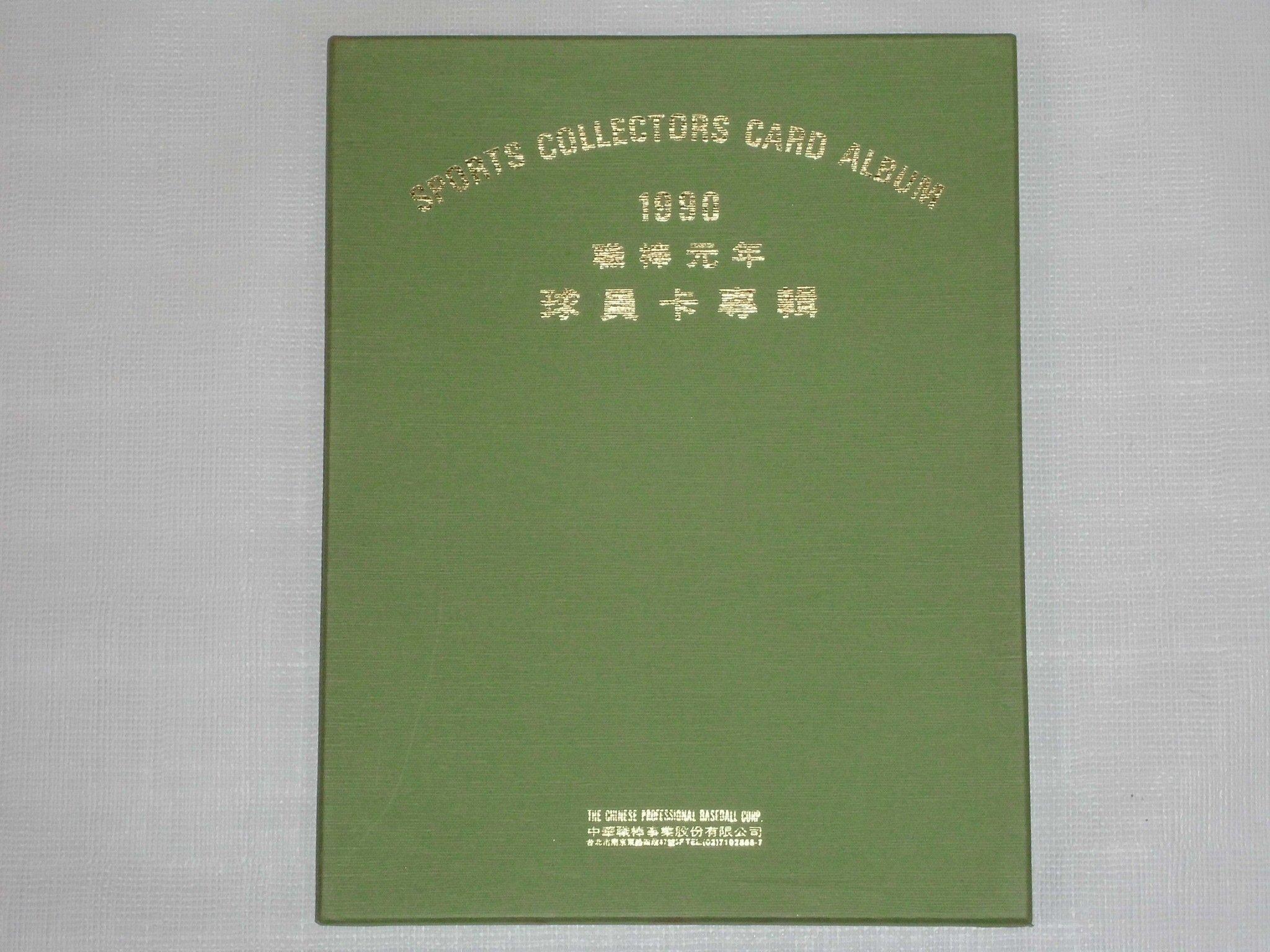 中華職棒元年第一套球員卡~味全龍、三商虎、兄弟象、統一獅共96張新人卡,限量1000套,含收藏冊及收藏盒,非常稀有哦!
