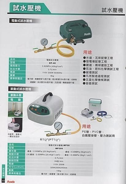 ㊣宇慶S舖五金㊣日本 ASADA 試水壓機 TP50N 止水球 各種規格歡迎洽詢