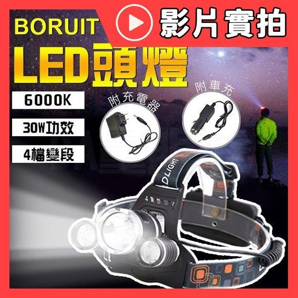 LED頭燈 強光頭燈 頭戴式頭燈 探照頭燈 工作頭燈 釣魚頭燈 工地燈 露營燈 4檔 遠光燈 近光燈(80-2414)