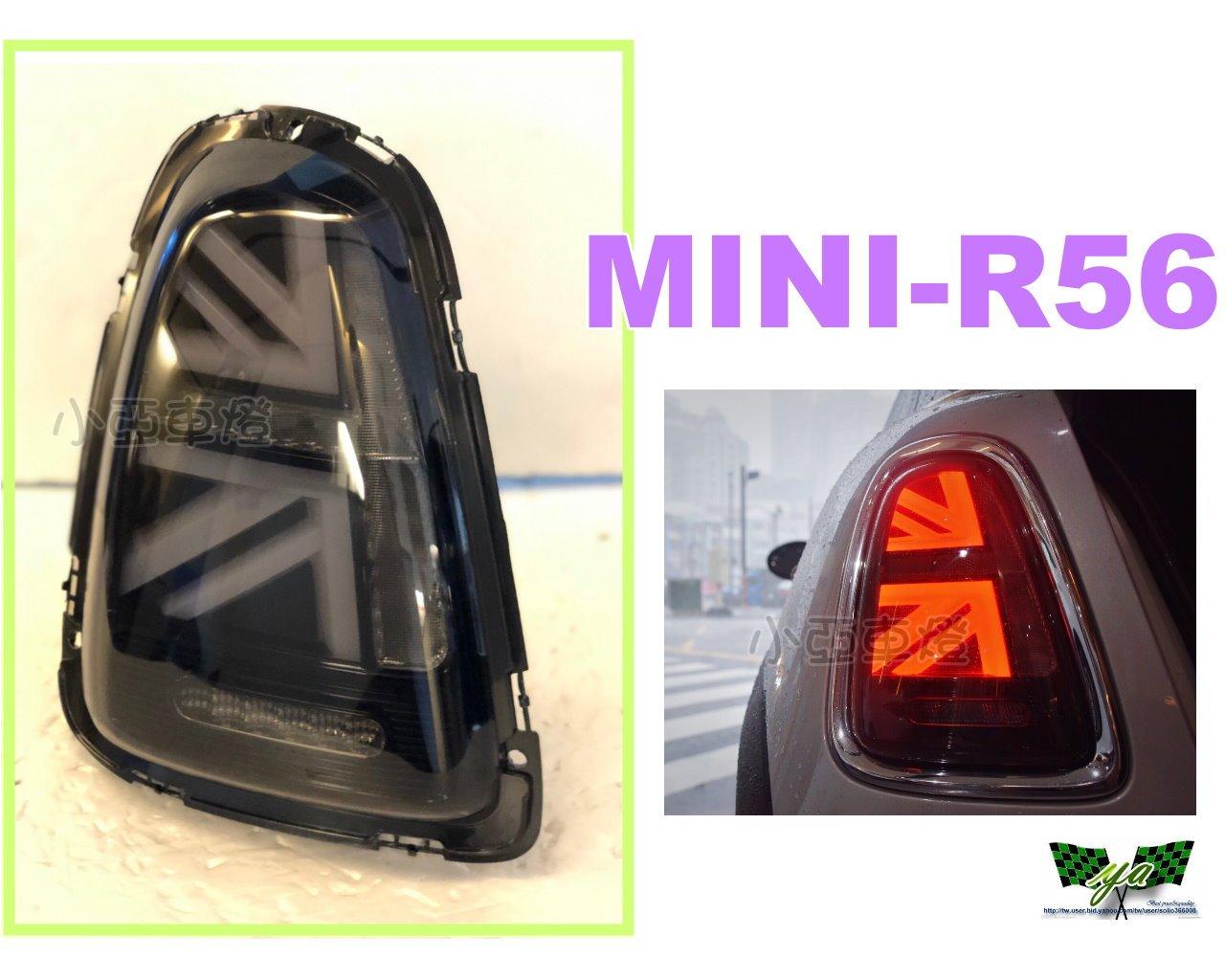 小亞車燈*全新 MINI COOPER R56 前期 後期 英國國旗 LED跑馬 流水 方向燈 光柱 尾燈