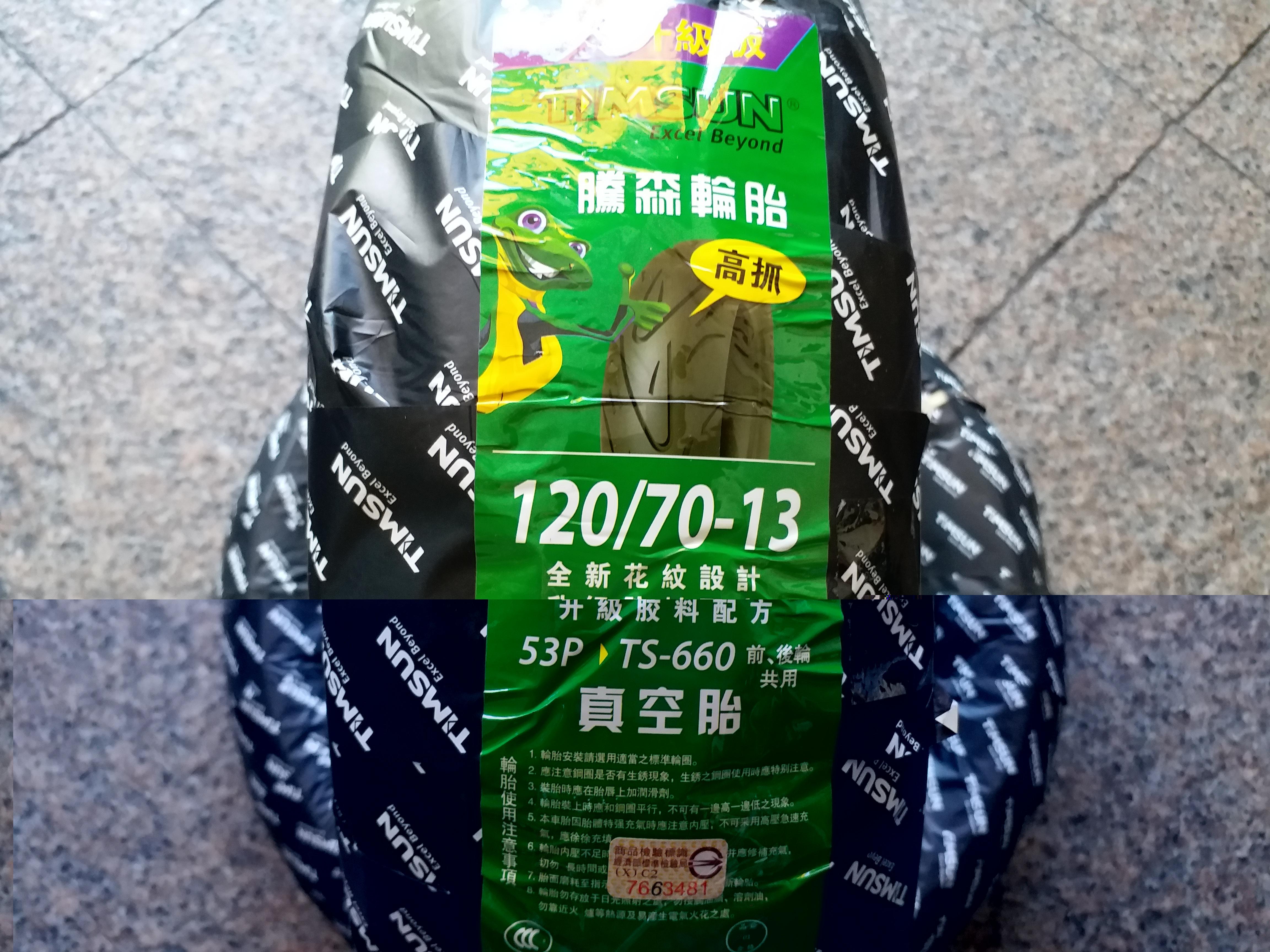 **勁輪工坊** (機車輪胎專賣店) 騰森輪胎 TS-660 120/70/13 130/70/13 140/70/13