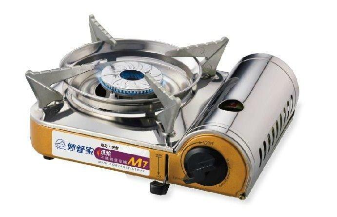 妙管家M7雙焰不銹鋼迷你卡式爐 戶外休閒爐 迷你卡式瓦斯爐 火鍋爐  名佳