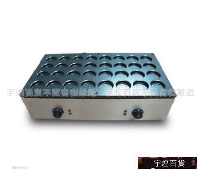 宇煌百貨-電熱紅豆餅機車輪餅機車輪餅機32孔漢堡機小吃設備機器_S3523C