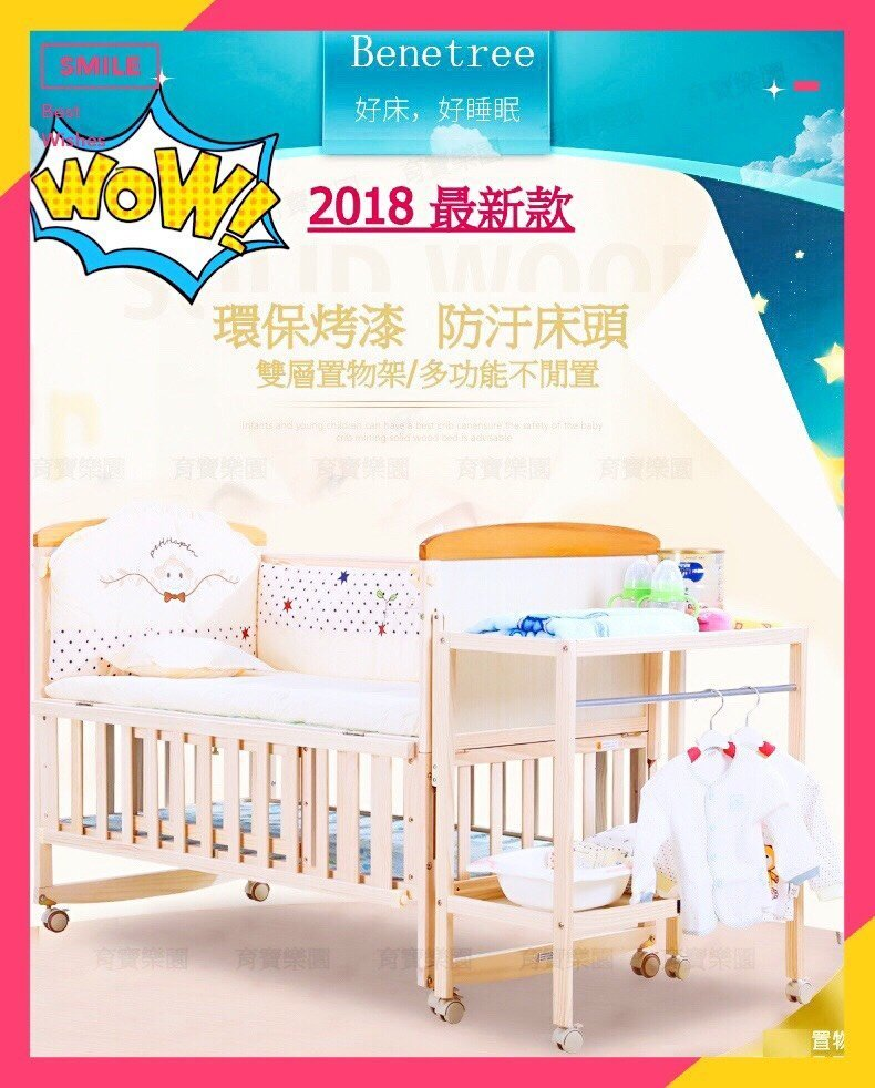 新款(大床120*67公分)送蚊帳、涼蓆、雙層置物架實木嬰兒床變書桌搖籃調檔位可加長符合台灣國家標準 終身保修