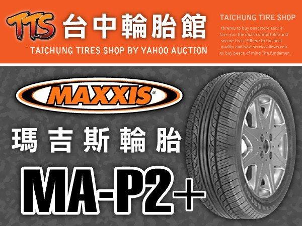 【台中輪胎館】MAXXIS MAP2+ 瑪吉斯 MA-P2+ 215/55/17 完工價2500元 含工資 換四條送定位