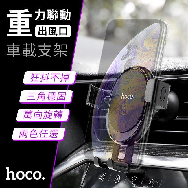 【兩色】hoco浩酷 CA56 冷氣口 重力手機架 J05-028【禾笙科技】