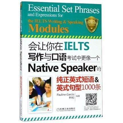 上品簡體書坊-會讓你在IELTS寫作與口語考試中更像一個Native Speaker的純正英式短語&英式句型1000條