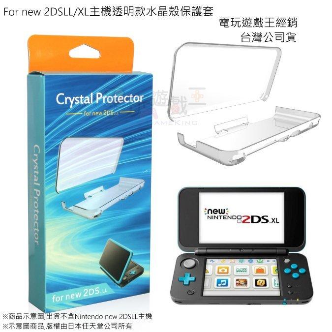 ☆電玩遊戲王☆任天堂 New 2DSLL N2DS XL 水晶殼 分離式 主機保護框 保護殼 保護套高透明
