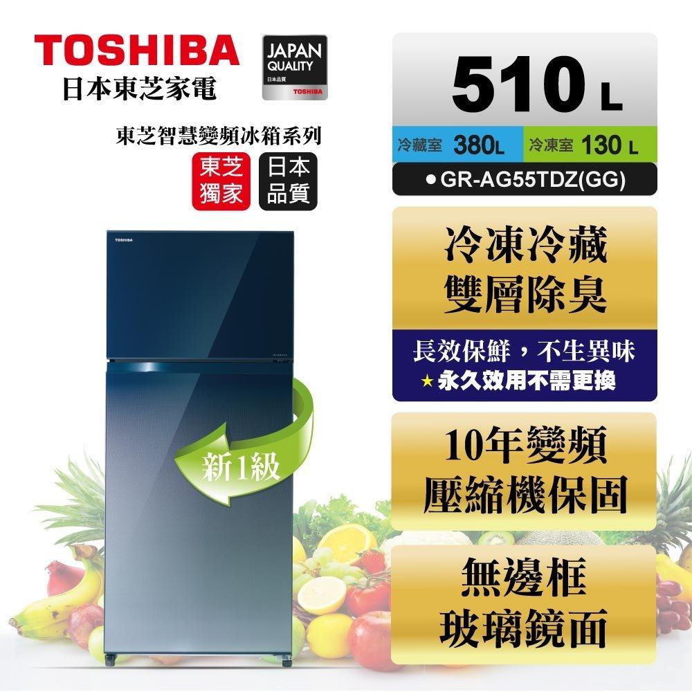 新年新優惠《台南586家電館》TOSHIBA東芝鏡面冰箱510公升【GR-AG55TDZ(GG)】