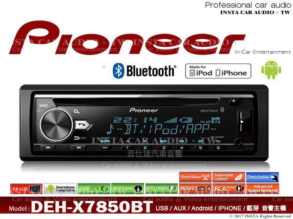 音仕達汽車音響 先鋒 DEH-X7850BT PIONEER CD/MP3/WMA/USB/AUX/iPhone/藍芽