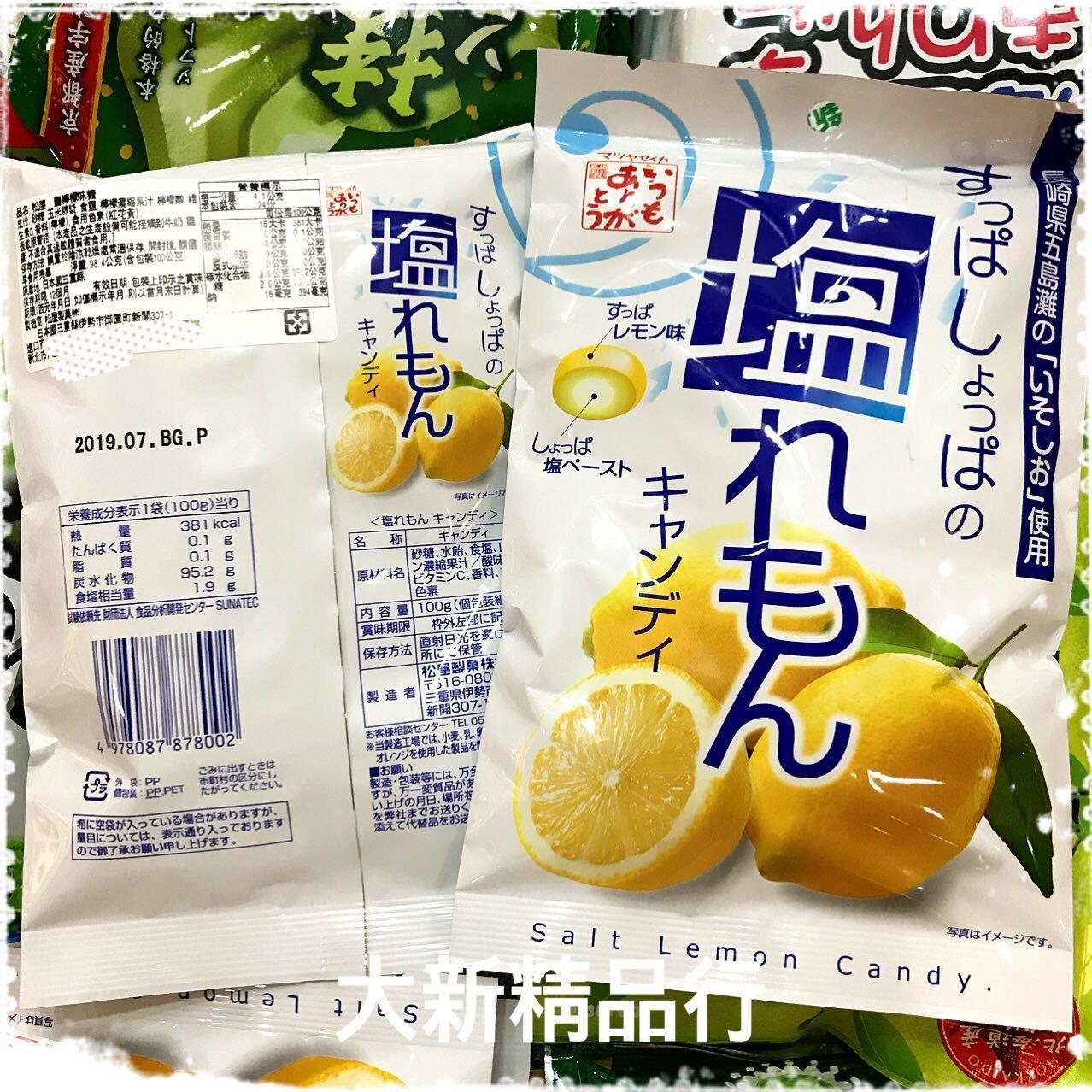 [三鳳中街]日本進原裝進口 松屋 鹽檸檬糖果 / 檸檬塩糖 熱銷商品