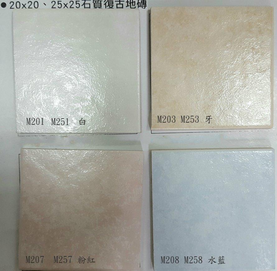 【AT磁磚店鋪】20X20 亮面壁磚 石質 復古地磚 超便宜 15元 白色 牙色 水藍 粉紅 四色  全台可配送