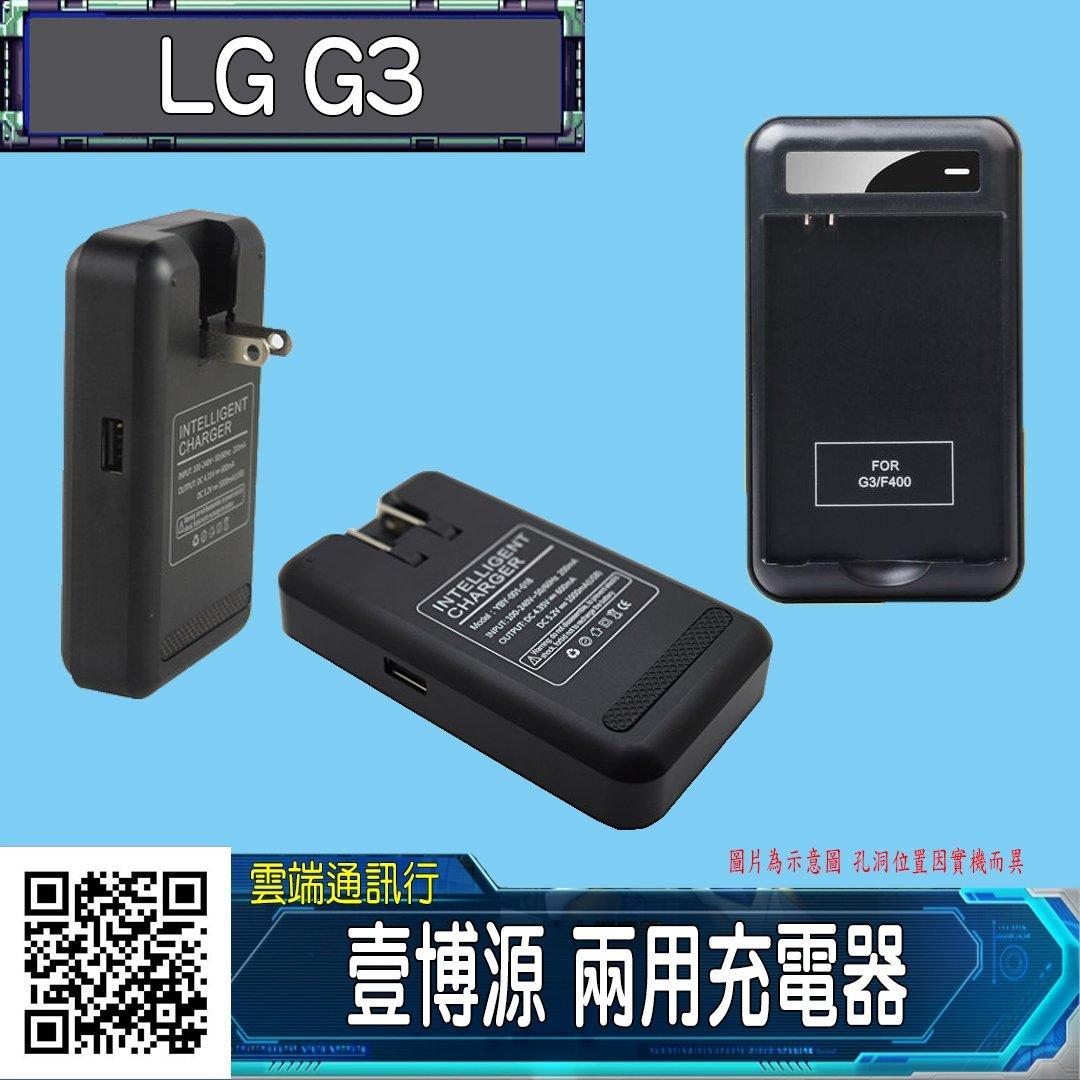 LG G3 充電用座充 旅充 BL-53YH用 規格 壹博源 隱藏式插頭 可同時充手機 600mA輸出