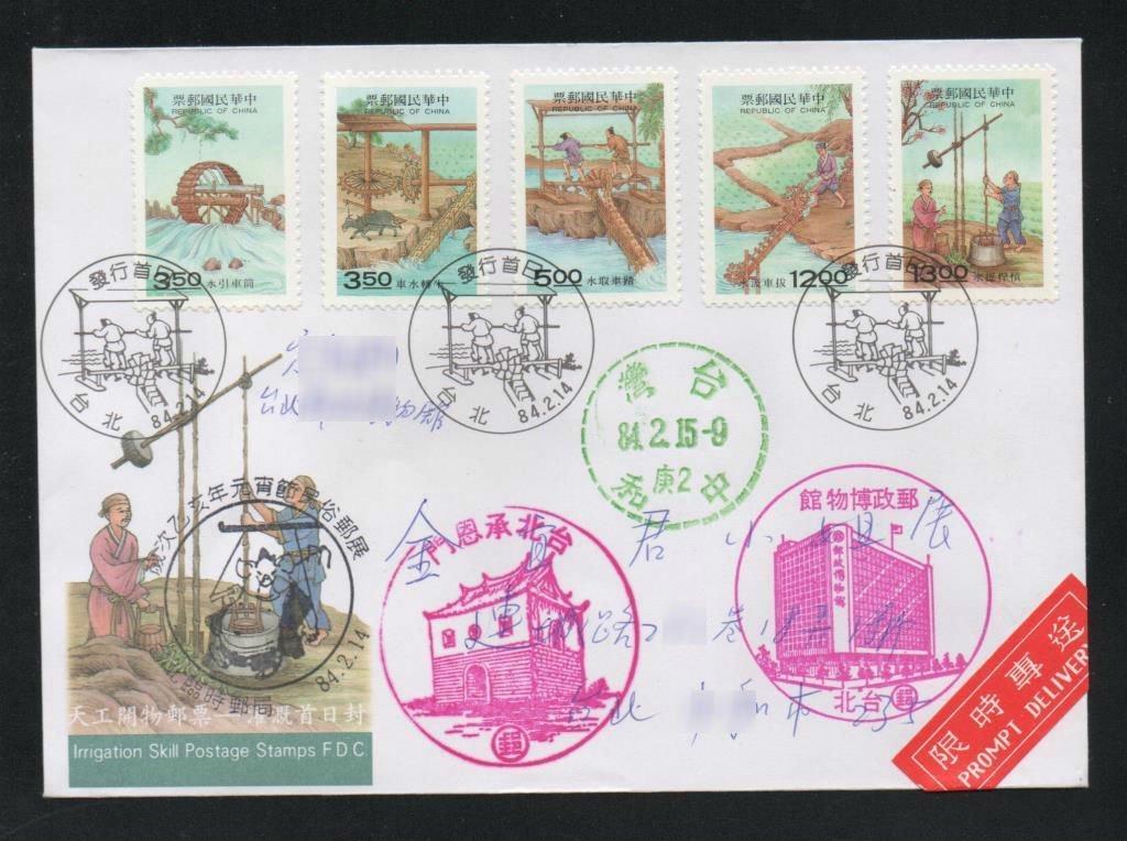 【萬龍】(670)(特343)天工開物郵票灌溉套票實寄封(專343)