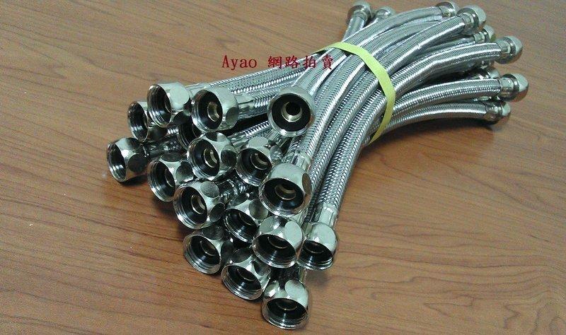 【小咩水電】6尺不鏽鋼軟管 ST鋼絲管 熱水器進水管 高壓鋼絲軟管 馬桶水箱軟管 高壓鋼絲軟管 進水軟管 白鐵軟管