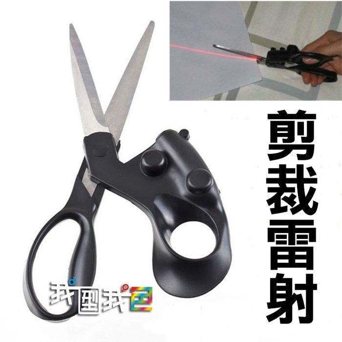 紅外線激光剪刀???? 不怕手殘 家用裁縫剪刀紙剪裁布剪激光雷射定位剪直線剪刀