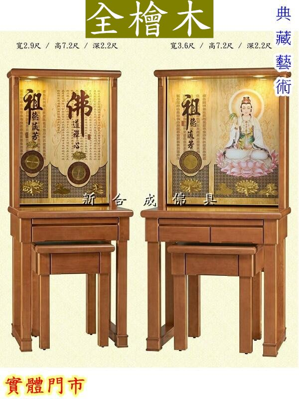 新合成佛具 頂級實木檜木 2尺2 2尺9,3尺6,4尺2,5尺1 佛桌佛櫥神桌神櫥各種尺寸神桌
