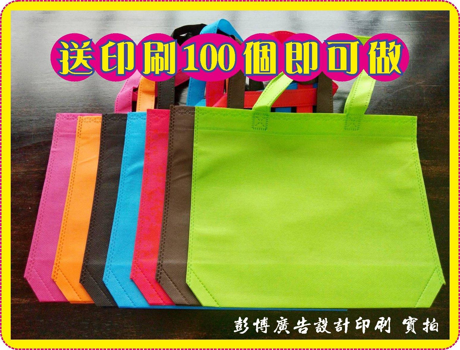 不織布單色印刷 購物袋 環保袋 收納袋 禮品廣告 贈品 活動 宣傳 手提袋 背包 束口袋 選舉 帆布 客製 彩色印刷