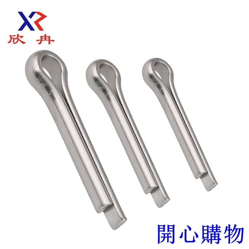 Y開心購物 【M8 M10】 304不銹鋼開口銷 發夾銷 卡銷 哨子  U形銷鋼銷