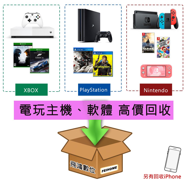 【光華商場-飛鴻數位】(高價回收)任天堂  switch 主機 PS5主機、PS4主機、遊戲片,其他遊戲主機 高價回收