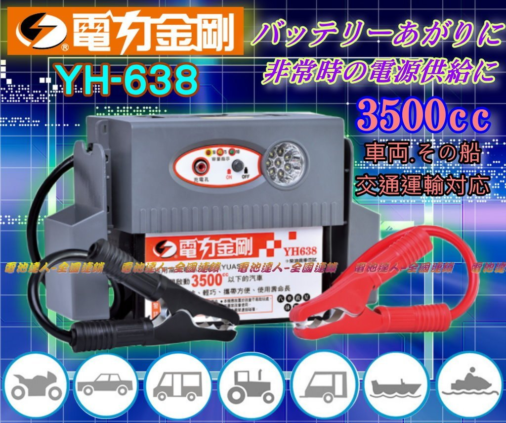 【電池達人】電力金剛 YH-638 汽車救援 電瓶 啟動 救車 LED照明 電匠 電霸 哇電 電力士 核電廠 電源供應