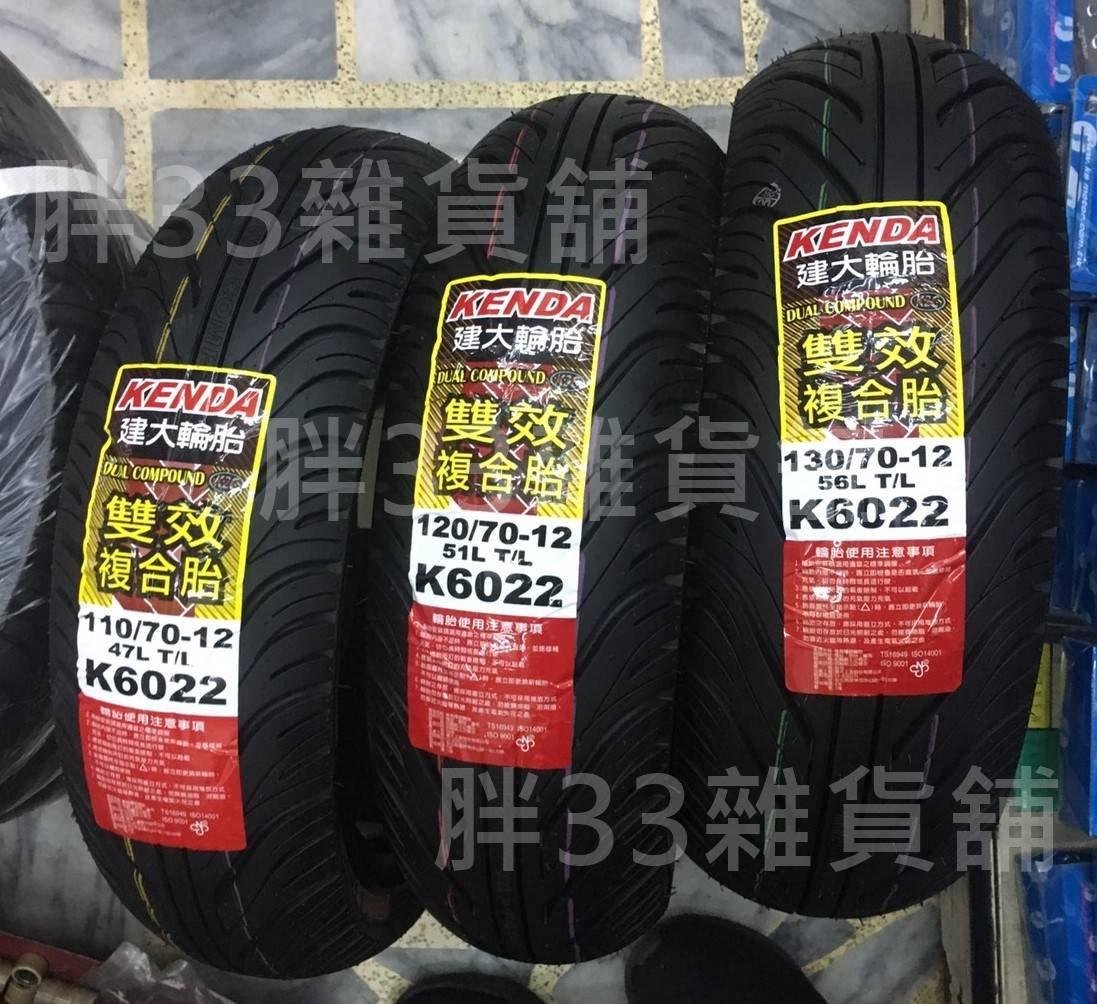 KENDA 建大輪胎 K6022 120/70-12 雙效複合胎 機車輪胎 蘆洲自取 12吋