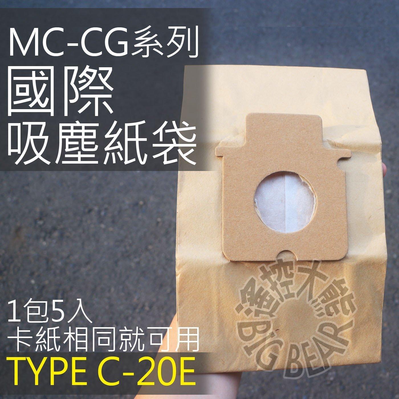 Panasonic 國際牌 吸塵器集塵紙袋 TYPE C-20E (5入) 集塵袋 MC-CG系列 MC-E7系列